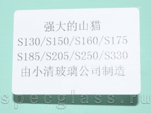 Стекло лобовое для Bobcat S130 / S150 / S160 / S175 / S185 / S205 / S250 / S330 Китай (сталинит)